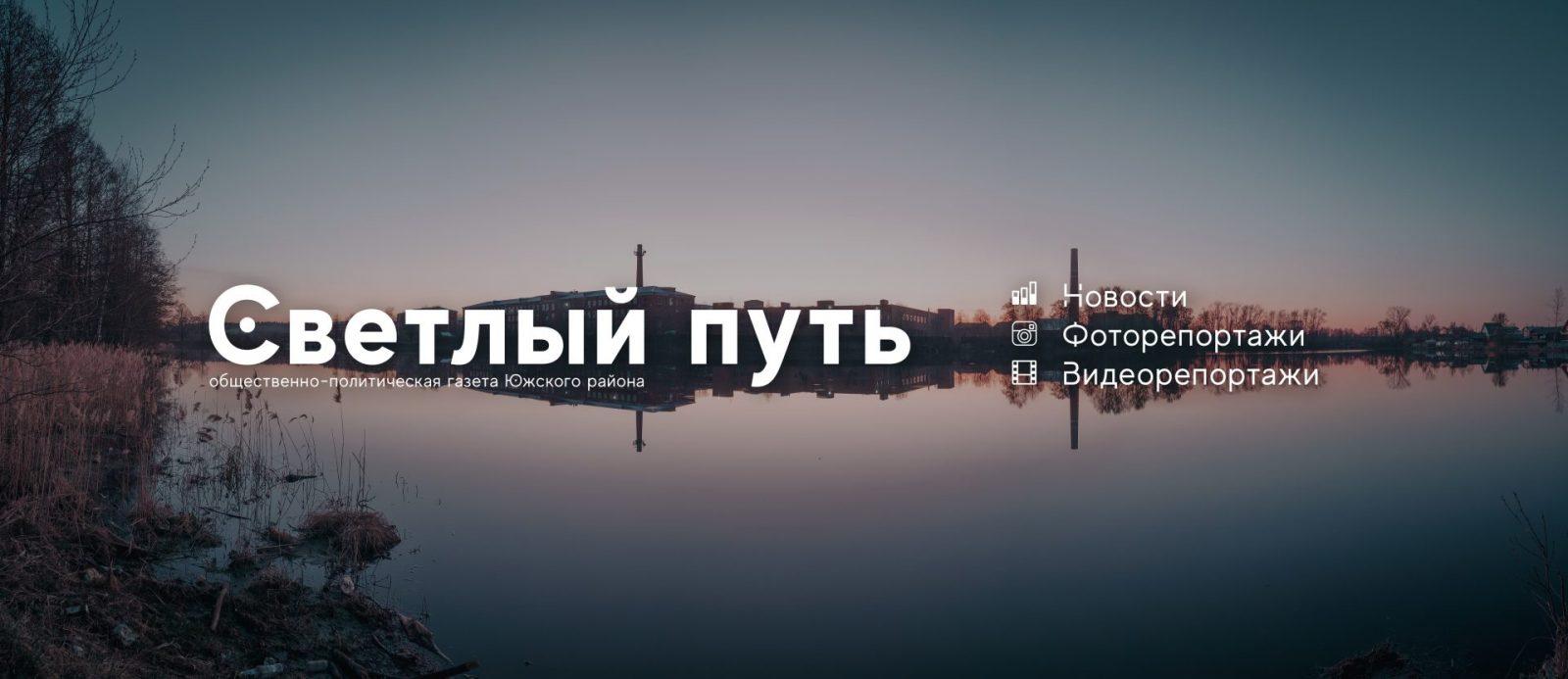 """Редакция газеты """"Светлый путь"""""""