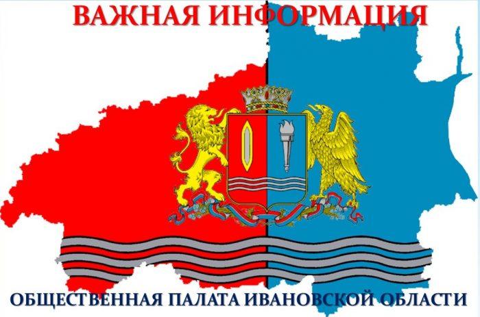 Общественное наблюдение за проведением общероссийского голосования