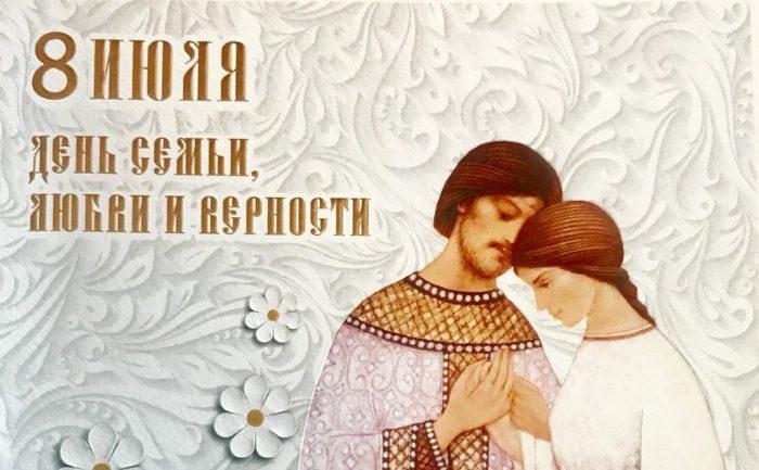 Ждем семейные истории к Дню семьи, любви и верности
