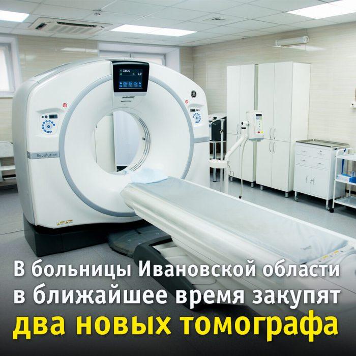 В больницы Ивановской области в ближайшее время приобретут два новых томографа
