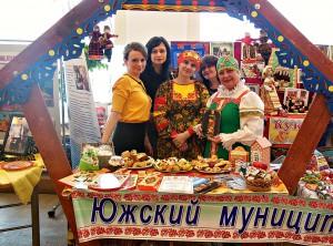 Представители Южского района