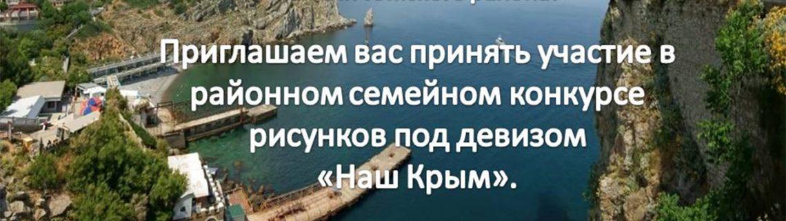 Объявлен конкурс рисунков и фотоконкурс «Наш Крым»