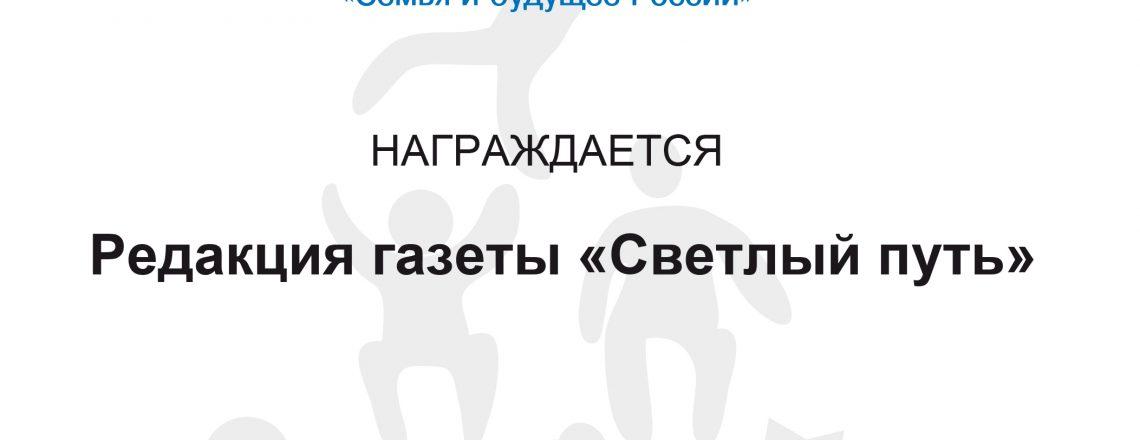 «Светлый путь» отмечен Фондом Андрея Первозванного