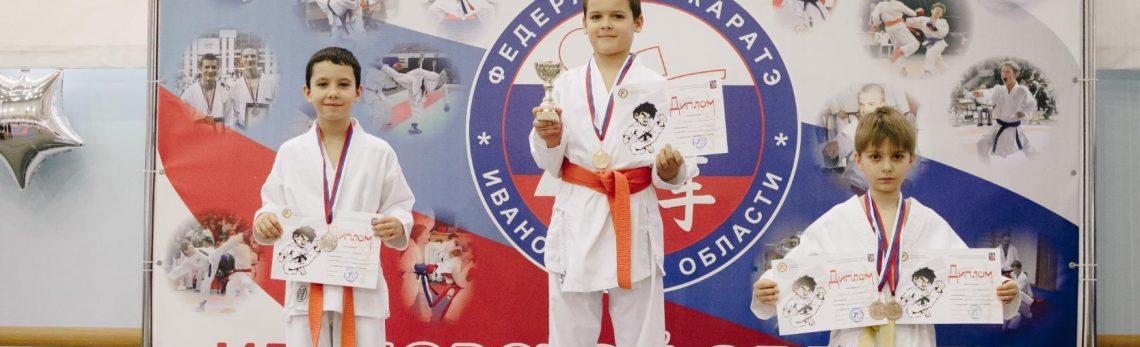 Южские каратисты приняли участие в областных соревнованиях