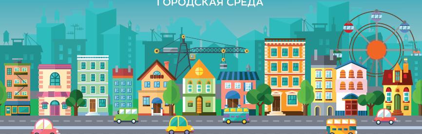 В областном правительстве обсудили подготовку к реализации приоритетного проекта «Формирование комфортной городской среды»