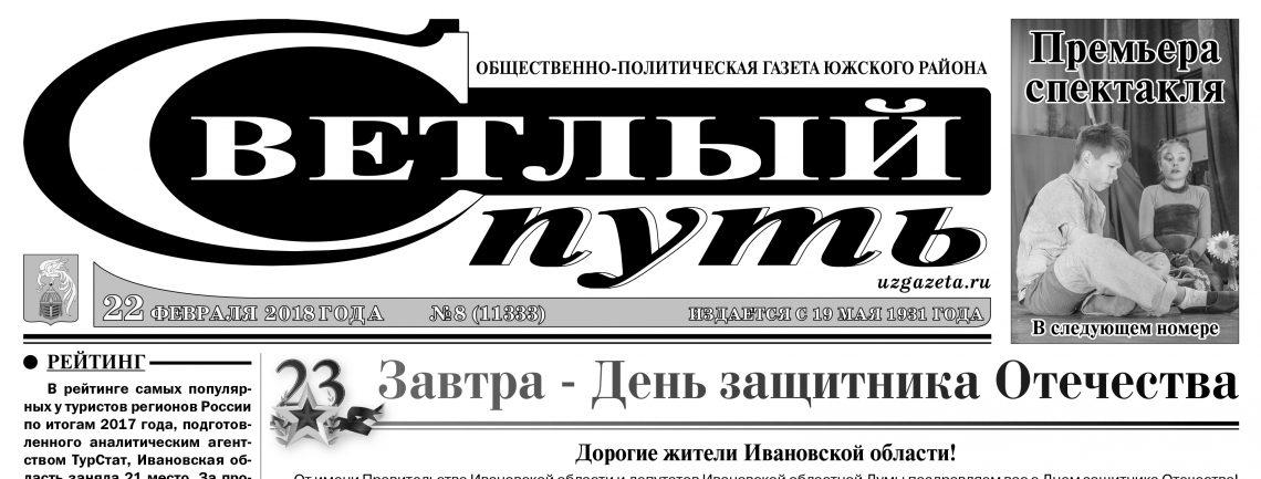 Вышел в свет свежий номер газеты «СП» от 22 февраля