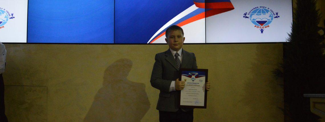 Среди победителей Всероссийского конкурса «Расскажи миру о своей России» южский школьник