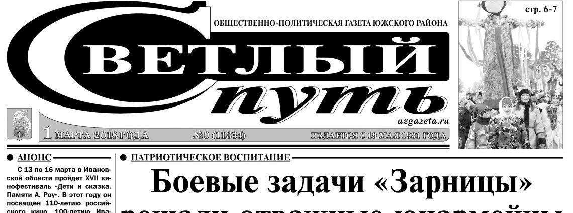 Вышел в свет свежий номер газеты «СП» от 1 марта
