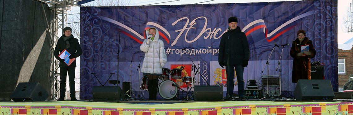 В Юже проходит праздничный концерт «Мы вместе»