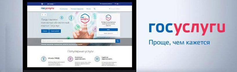 В регионе проходит акция по популяризации предоставления государственных услуг в электронном виде