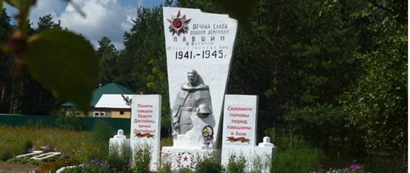 Памятники и обелиски в проекте «Историческая память»