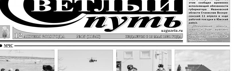 Вышел в свет свежий номер газеты «СП» от 12 апреля