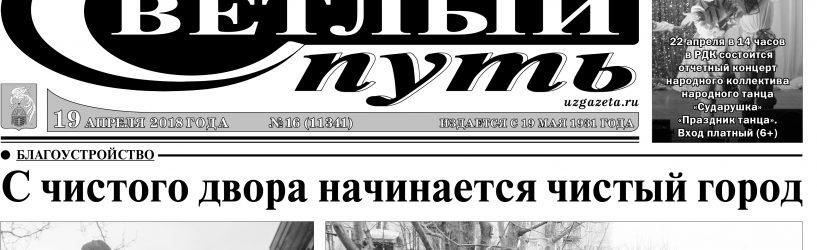 Вышел в свет свежий номер газеты «СП» от 19 апреля