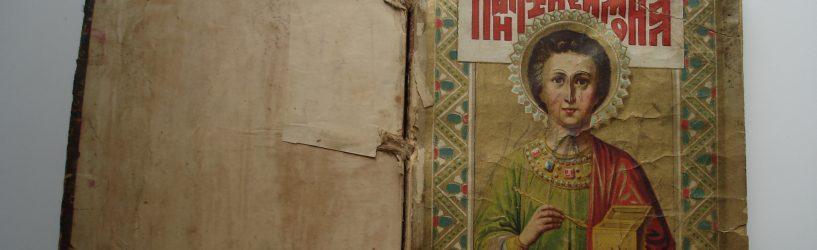 «Шедевры из запасников» холуйского музея (АНОНС)