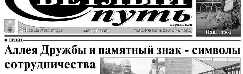 Вышел в свет свежий номер газеты «СП» от 24 мая