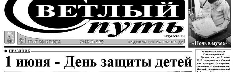 Вышел в свет свежий номер газеты «СП» от 31 мая
