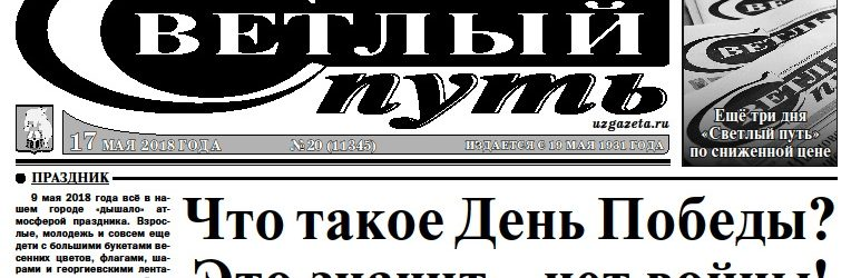 Вышел в свет свежий номер газеты от 17 мая