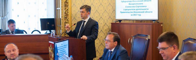 Станислав Воскресенский ответил на вопросы депутатов Ивановской областной Думы и обозначил приоритеты в развитии региона