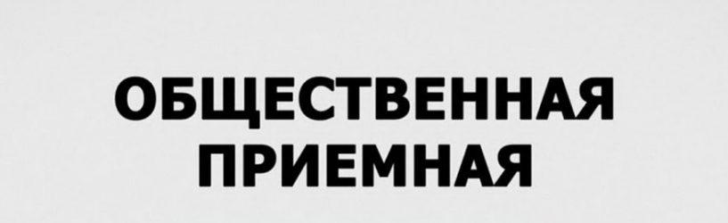 В общественной приемной (АНОНС)