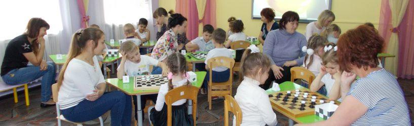 В детском саду «Тополек» прошел шашечный турнир