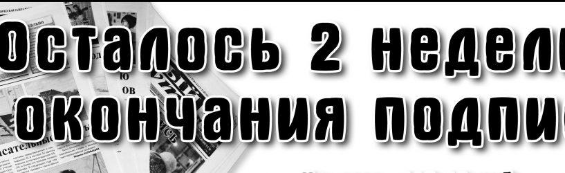 Продолжается подписка на газету «Светлый путь» на 2-е полугодие 2018 года