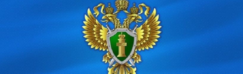 Прокуратура Южского района информирует