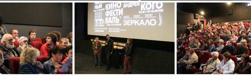 Стартовала конкурсная программа Международного кинофестиваля имени Андрея Тарковского «Зеркало»