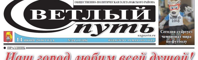 Вышел в свет ЦВЕТНОЙ номер газеты «СП» от 14 июня 2018 года