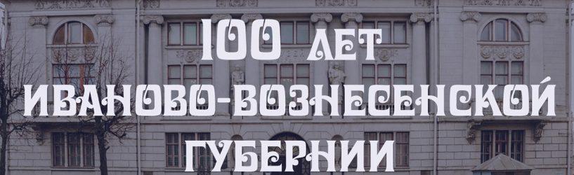 К 100-летию Иваново-Вознесенской губернии (ВИДЕО)