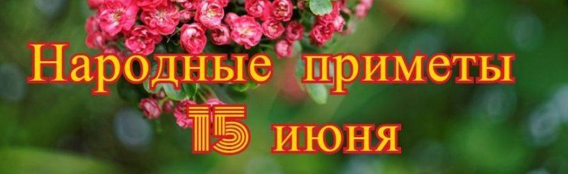Сегодня— 15 июня. Народные приметы