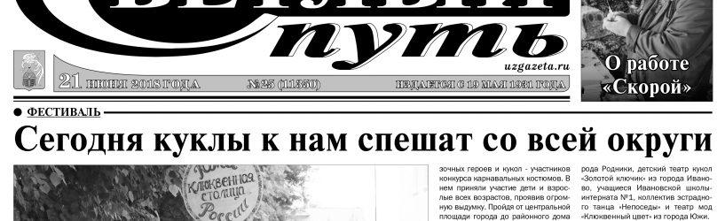 Вышел в свет свежий номер газеты «СП» от 21 июня