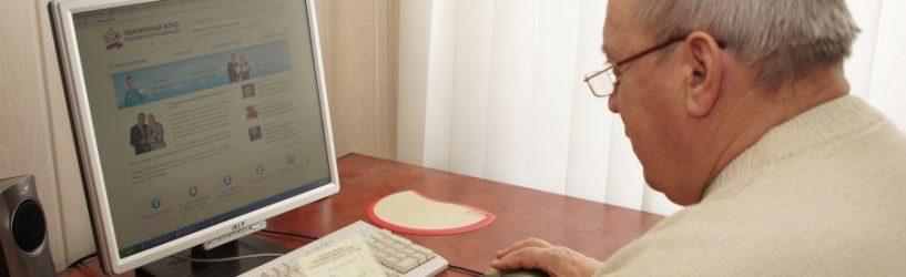 Электронные сервисы ПФР позволяют южанам проверить, платит ли за них работодатель страховые взносы