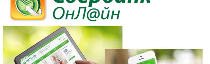 В Сбербанке Онлайн открыты сервисы Пенсионного фонда России