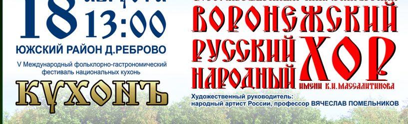 18 августа встретимся на фестивале «КухонЪ»