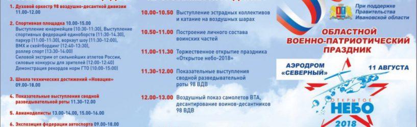 Воздушный парад ждет гостей праздника «Открытое небо»