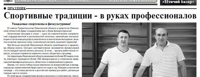 Вышел в свет свежий номер газеты «СП» от 9 августа