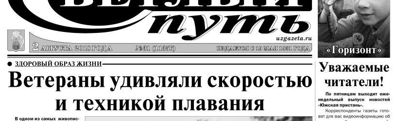 Вышел в свет свежий номер газеты «СП» от 2 августа