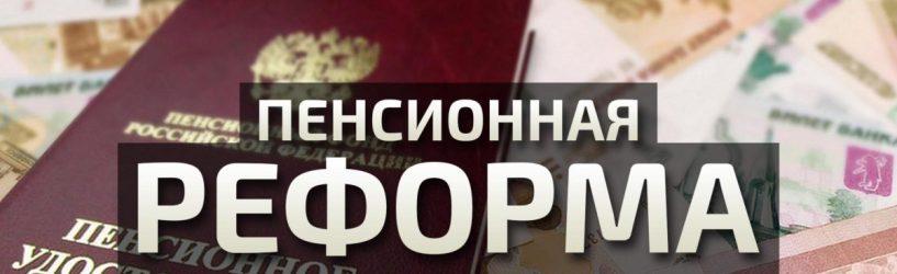 Госдума одобрила во втором чтении пенсионную реформу