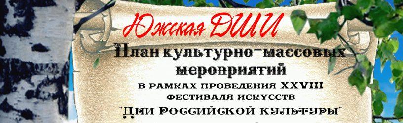 Дни Российской культуры в детской школе искусств