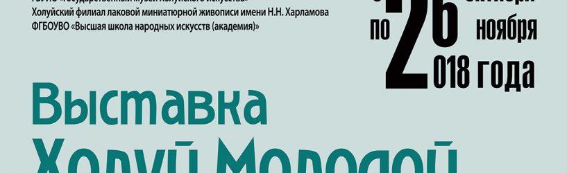 «Холуй молодой»: готовится новая музейная выставка