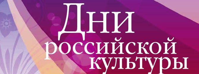 В Южском районе начинаются Дни российской культуры, которые продлятся по 31 октября