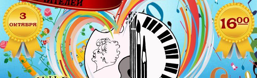 Южская детская школа искусств приглашает на концерт