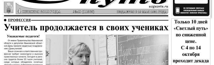 Вышел в свет свежий номер газеты «СП»