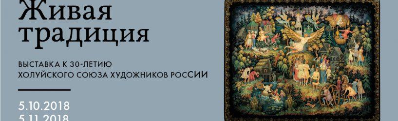 В Москве открылась выставка холуйских художников