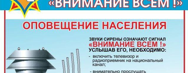 В этом году в Российской Федерации отмечается 86 годовщина со дня образования Гражданской обороны России