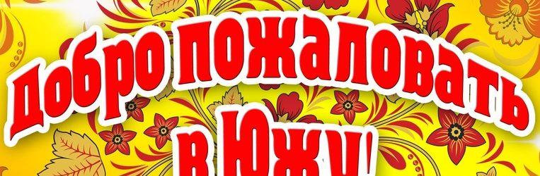 «Сударушка» приглашает на творческий концерт