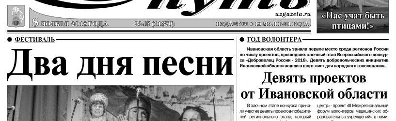 Вышел в свет свежий номер газеты «СП» от 8 ноября
