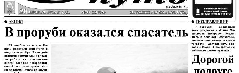 Вышел в свет свежий номер газеты «СП» от 29 ноября