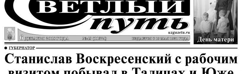Вышел в свет свежий номер газеты «Светлый путь» от 6 декабря 2018 года