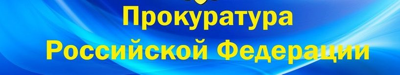 Проект Генеральной Прокуратуры РФ «Эфир»